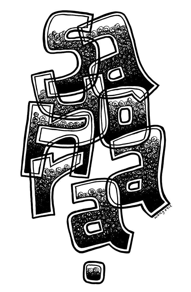Sayanora typographic illustration by Andrew Wong